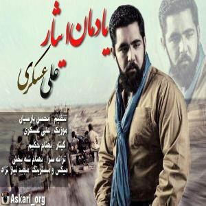 Ali Askari – Yadman Isar