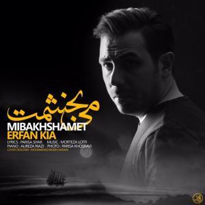 Erfan Kia – Mibakhshamet