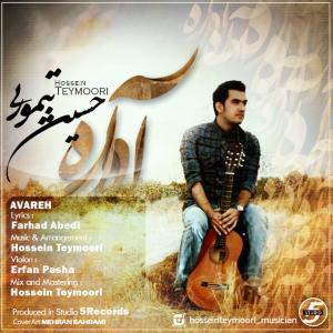 Hossein Teymoori – Avareh