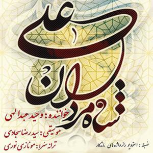 Vahid Abdollahi – Shah Mardan Ali