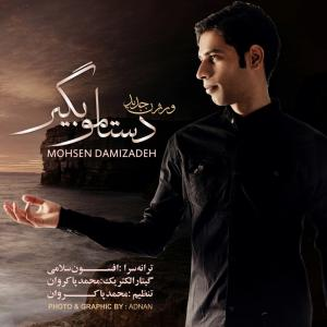 Mohsen Damizadeh – Dastamo Begir (New Version)