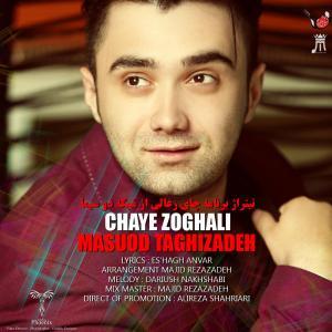 Masuod Taghizadeh – Chaye Zoghali