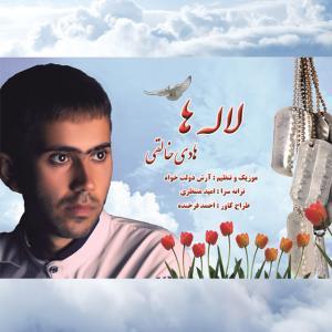 Hadi Khaleghi – Laleha