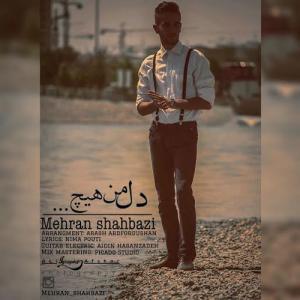 Mehran Shahbazi – Dele Man Hich