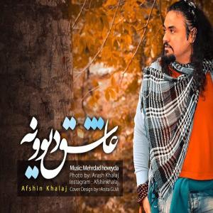 Afshin Khalaj – Asheghe Divooneh