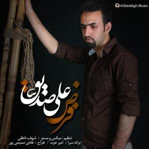 Ali Seddigh – Farz