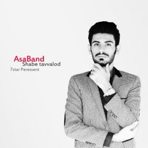 AsaBand – Shabe Tavalodet