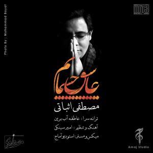 Mostafa Esbati – Asheghe Cheshmatam