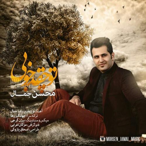 دانلود آهنگ محسن جمال تو چقدر خوبی