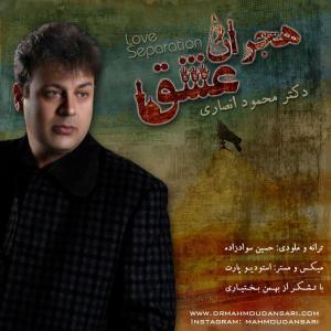Dr Mahmoud Ansari – Hejrane Eshgh