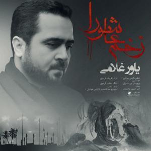 Yavar Gholami – Zakhme Ashoora