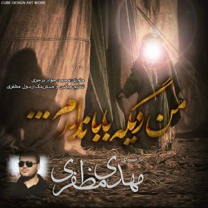 Mahdi Mozaffari – Man Dige Baba Nadaram