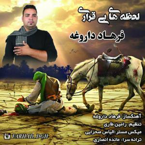 Farhad Daroghe – Lahzehaye Bi Gharari