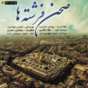 Peyman Hosseini – Sahne Fereshteha