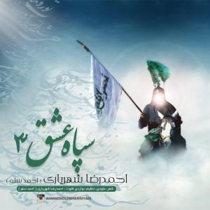 Ahmad Solo – Sepahe Eshgh 3