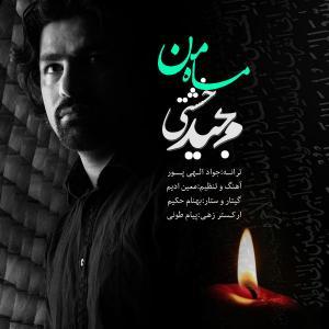 Majid Kheshti – Mahe Man