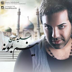 Saeid Hossein – Inam Bemooneh