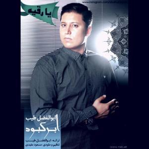 Abolfazl Tayeb – Abre Kabood