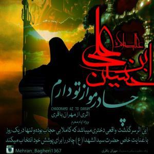 Mehran Bagheri – Chadorramo Az To Daram