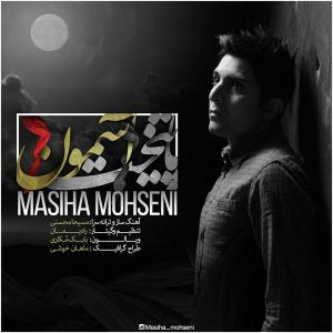 Masiha Mohseni – Paytakhte Asemoon