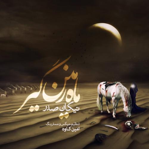 Nikan Sadr – Mahe Zamin Gir
