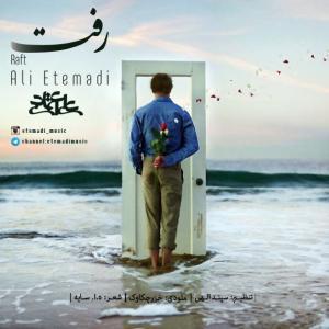 Ali Etemadi – Raft