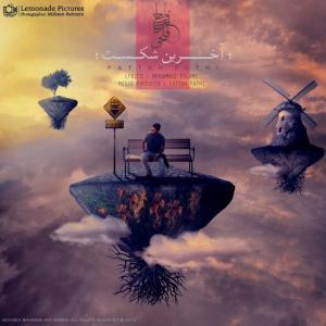 Fattah Fathi – Akharin Shekast