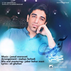 Jamal Morovati – Ashoob