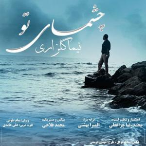 Nima Golzari – Cheshmaye To