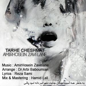 Amirhosein Zavelane – Tarhe Cheshmat