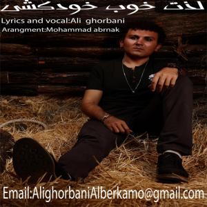 Ali Ghorbani – Fardaye Farsoodeh