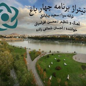 Ehsan Shamaeezadeh – 4 Bargh