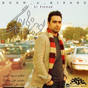 Ali Etemadi – Boome Bi Rang