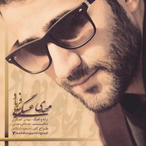 Mehdi Asgari – Faryad