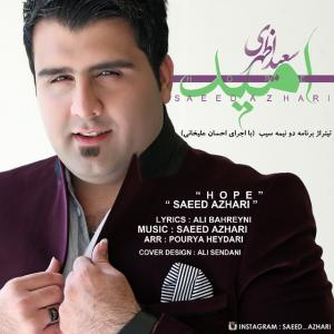Saeed Azhari – Omid