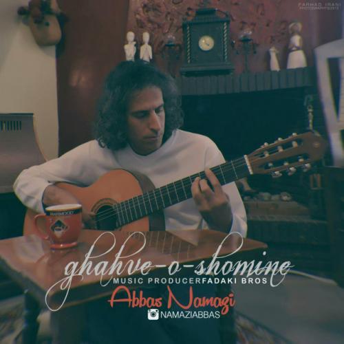 Abbas Namazi – Ghahve o Shumineh