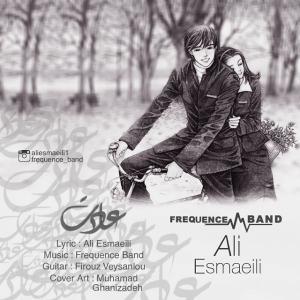 Ali Esmaeili – Adat