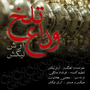 Arash Nikesh – Veda Talkh
