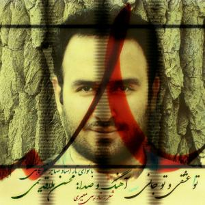 Mohsen Mollaghadimi – To Eshghi o To Jani