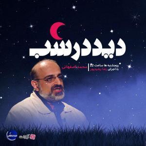 دید در شب محمد اصفهانی