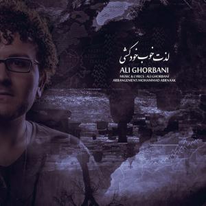 Ali Ghorbani – Lezate Khoobe Khodkoshi