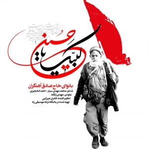 Sadegh Ahangaran – Labbayk Ya Hossein
