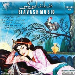 Siavash Music – Ghad Boland Abro Kamon