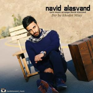 Navid Alasvand – Dir Be Khodet Miay
