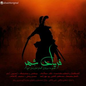Ali Salehi – Faryade Shahr