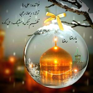 Ali Raha – Emam Reza