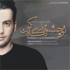 Hossein Ghorbanpour – To Cheshmam Negah Kon