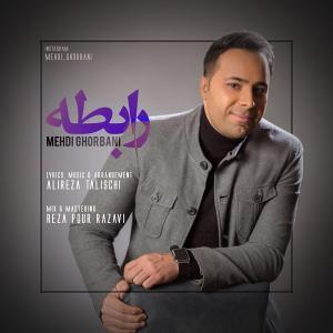 Mehdi Ghorbani – Rabeteh