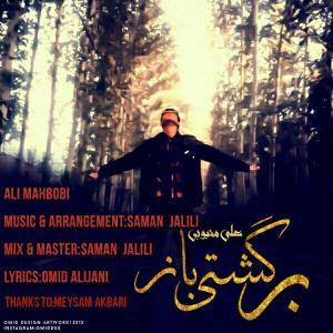 Ali Mahboobi – Bargashti Baz