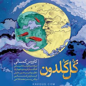 Kavous Kamali – Gole Goldoun